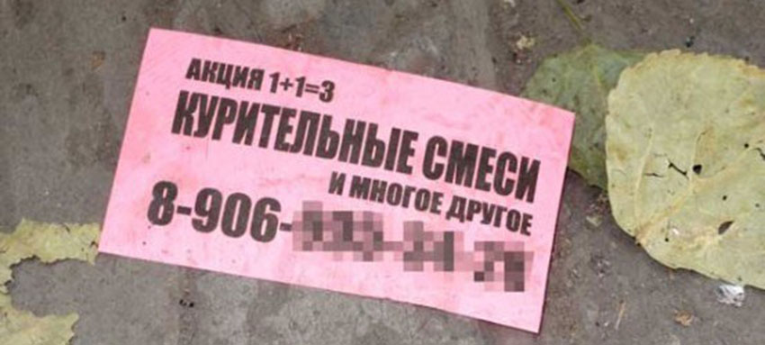 Пропаганда наркотиков в России